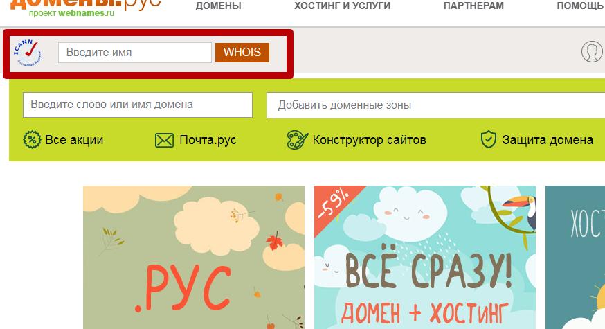 Проверка WHOIS для домена на сайте Webnames.Ru