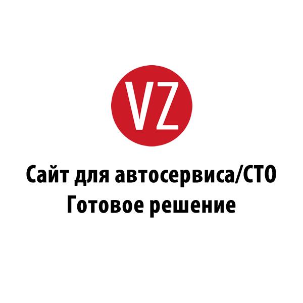 Сайт для СТО